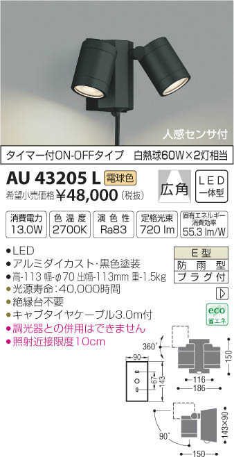 AU43205L 人感センサ付アウトドアスポットライト LED(電球色) コイズミ照明 (KA) 照明器具