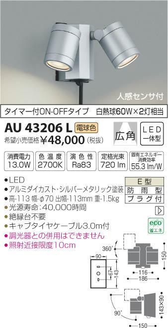 AU43206L 人感センサ付アウトドアスポットライト LED(電球色) コイズミ照明 (KA) 照明器具