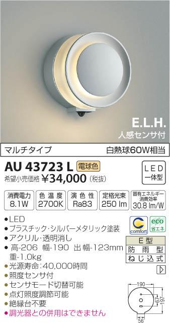 AU43723L 人感センサ付防雨型ブラケット LED(電球色) コイズミ照明 (KA) 照明器具