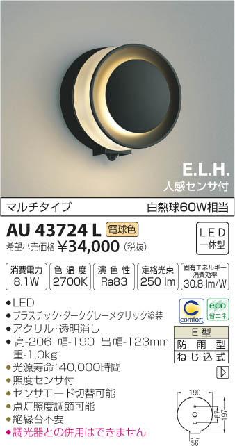 AU43724L 人感センサ付防雨型ブラケット LED(電球色) コイズミ照明 (KA) 照明器具