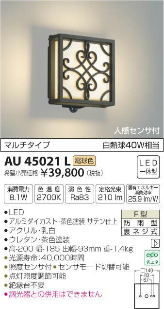 AU45021L 人感センサ付防雨型ブラケット LED(電球色) コイズミ照明 (KA) 照明器具