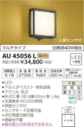 AU45056L 人感センサ付和風玄関灯 LED(電球色) コイズミ照明 (KA) 照明器具