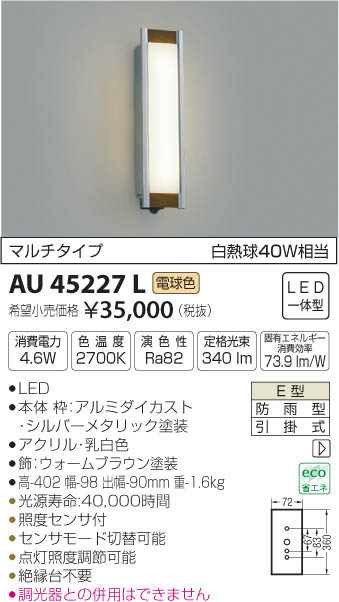 AU45227L 人感センサ付防雨型ブラケット LED(電球色) コイズミ照明 (KA) 照明器具