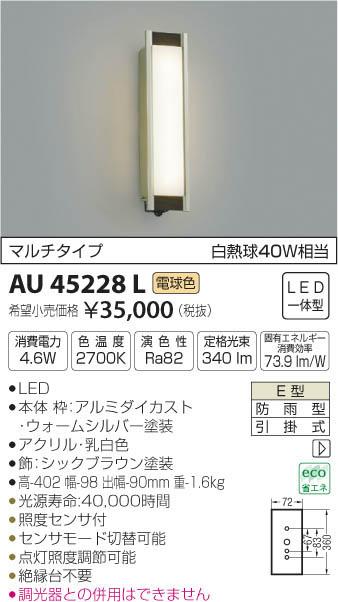 AU45228L 人感センサ付防雨型ブラケット LED(電球色) コイズミ照明 (KA) 照明器具