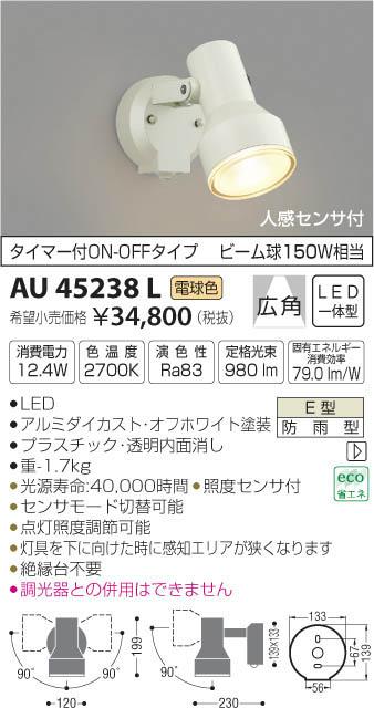 AU45238L 人感センサ付アウトドアスポットライト LED(電球色) コイズミ照明 (KA) 照明器具