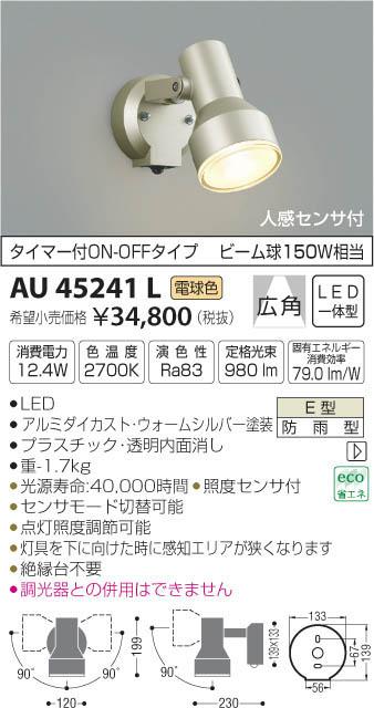 AU45241L 人感センサ付アウトドアスポットライト LED(電球色) コイズミ照明 (KA) 照明器具