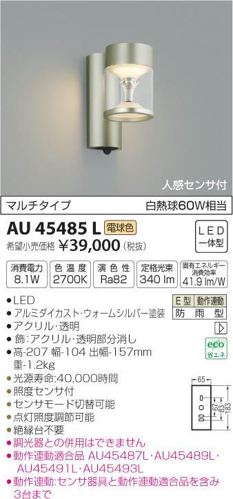 AU45485L 人感センサ付防雨型ブラケット LED(電球色) コイズミ照明 (KA) 照明器具