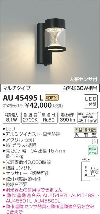 AU45495L 人感センサ付防雨型ブラケット LED(電球色) コイズミ照明 (KA) 照明器具