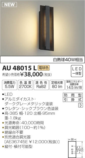 AU48015L 防雨型ブラケット LED(電球色) コイズミ照明 (KA) 照明器具