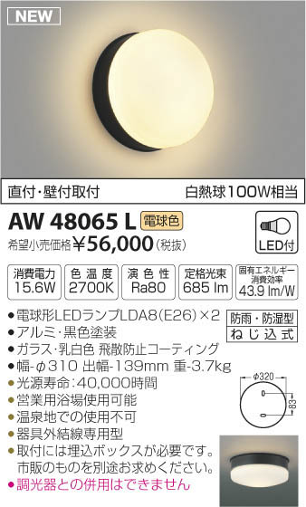 AW48065L 営業用浴室灯 LED(電球色) コイズミ照明 (KA) 照明器具