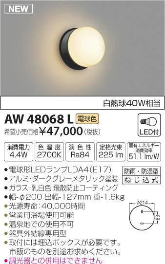 AW48068L 営業用浴室灯 LED(電球色) コイズミ照明 (KA) 照明器具