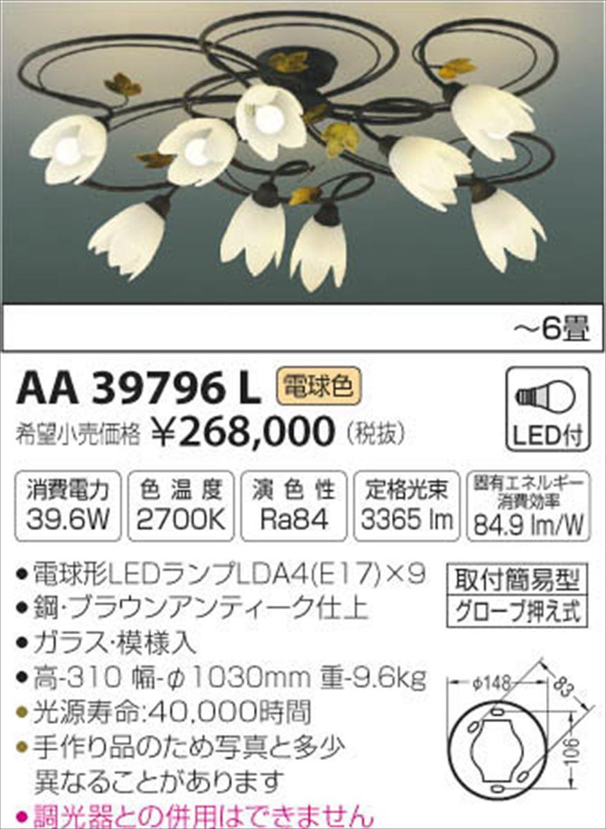 AA39796L イルムシャンデリア Spirale (~6畳) LED(電球色) コイズミ照明 (KA) 照明器具