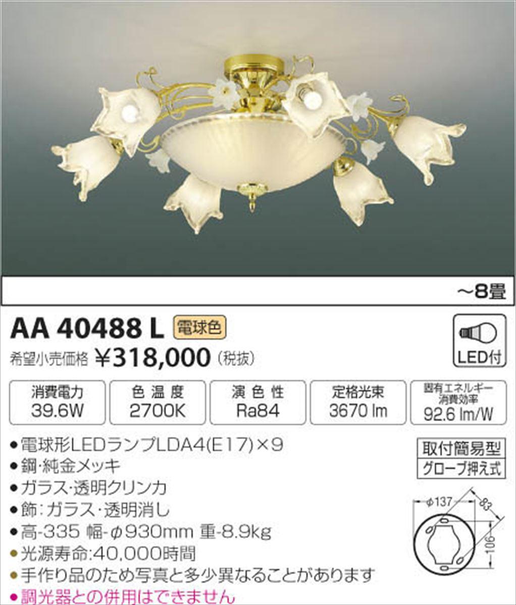AA40488L イルムシャンデリア Regina (~8畳) LED(電球色) コイズミ照明 (KA) 照明器具