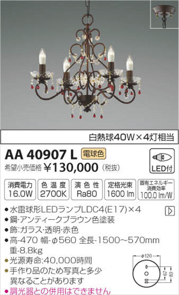 AA40907L イルムシャンデリア GRANATA LED(電球色) コイズミ照明 (KA) 照明器具