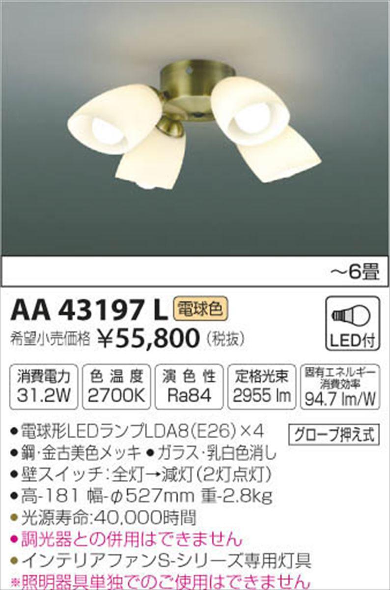 AA43197L インテリアファン灯具 (コイズミSシリーズクラシカル)※単体使用不可 (~6畳) LED(電球色) コイズミ照明 (KA) 照明器具