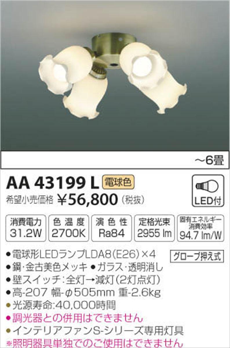 AA43199L インテリアファン灯具 (コイズミSシリーズクラシカル)※単体使用不可 (~6畳) LED(電球色) コイズミ照明 (KA) 照明器具