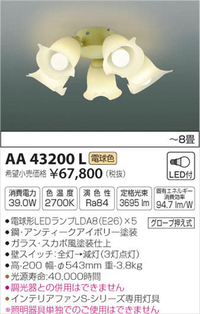 AA43200L インテリアファン灯具 (コイズミSシリーズプロバンスタイプ)※単体使用不可 (~8畳) LED(電球色) コイズミ照明 (KA) 照明器具
