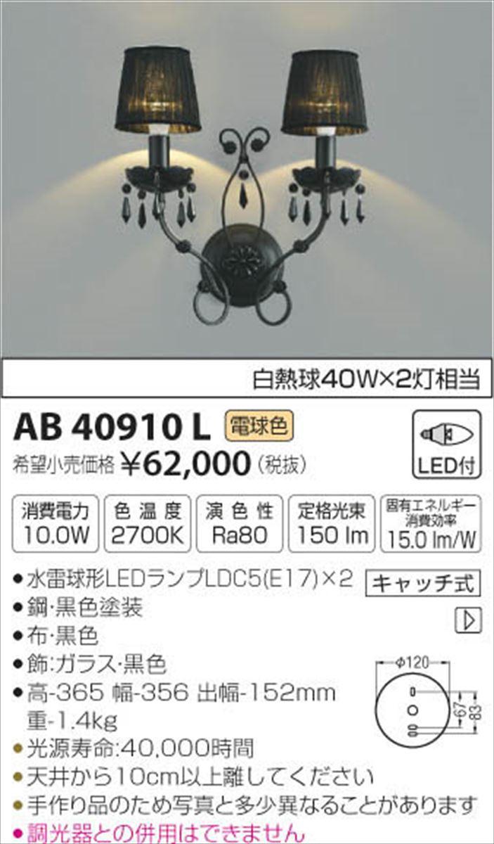 AB40910L イルムブラケット QUADNERO LED(電球色) コイズミ照明 (KA) 照明器具
