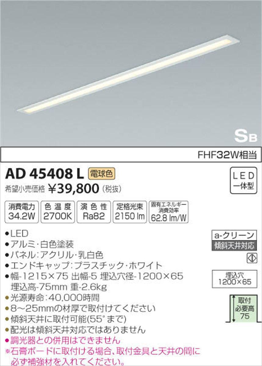 AD45408L 埋込キッチンライト LED(電球色) コイズミ照明 (KA) 照明器具