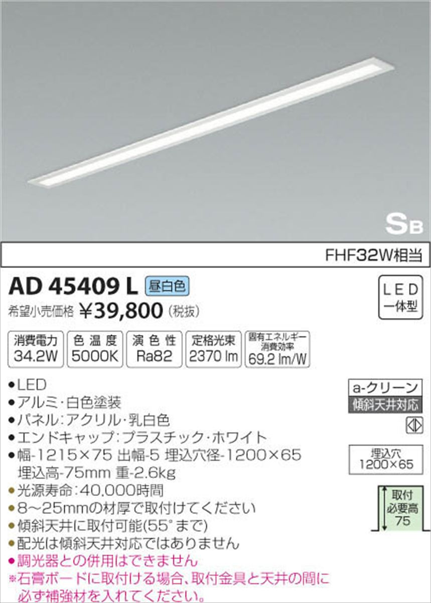 AD45409L 埋込キッチンライト LED(昼白色) コイズミ照明 (KA) 照明器具