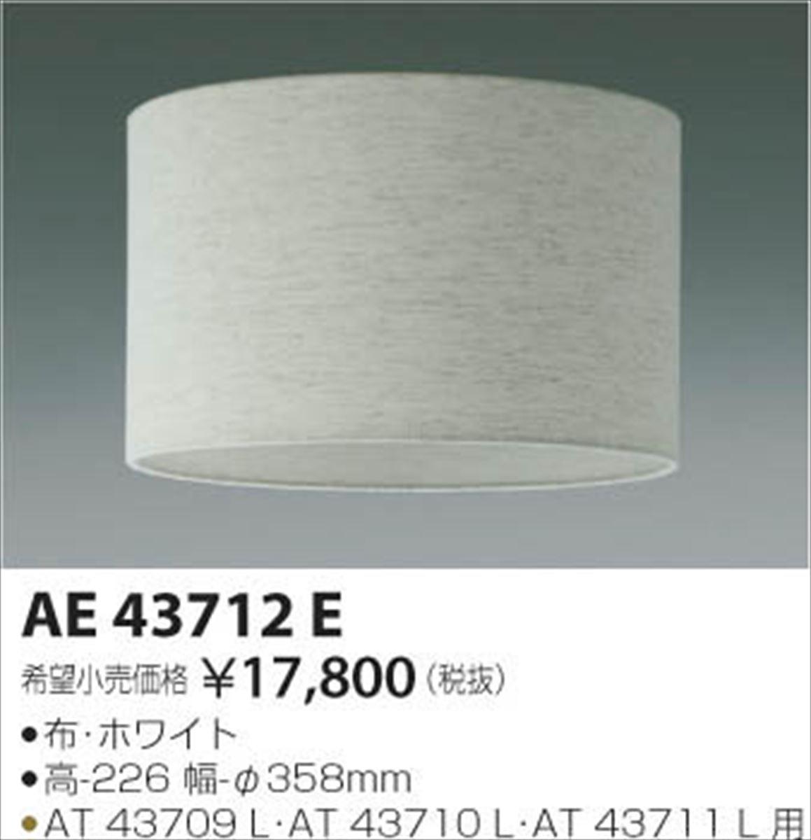 AE43712E セード ※対応器具ご確認ください コイズミ照明 (KA) 照明器具