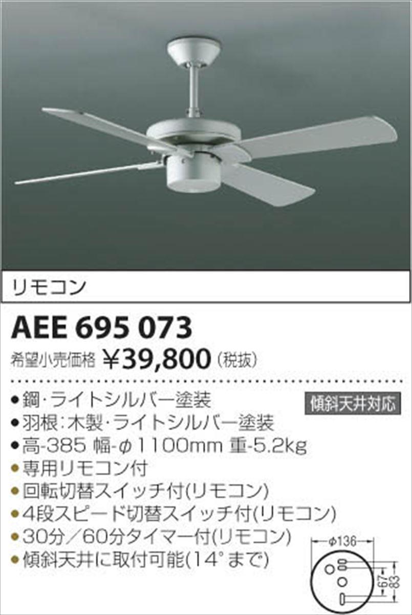 AEE695073 インテリアファン (コイズミSシリーズモダン)単体使用可 コイズミ照明 (KA) 照明器具
