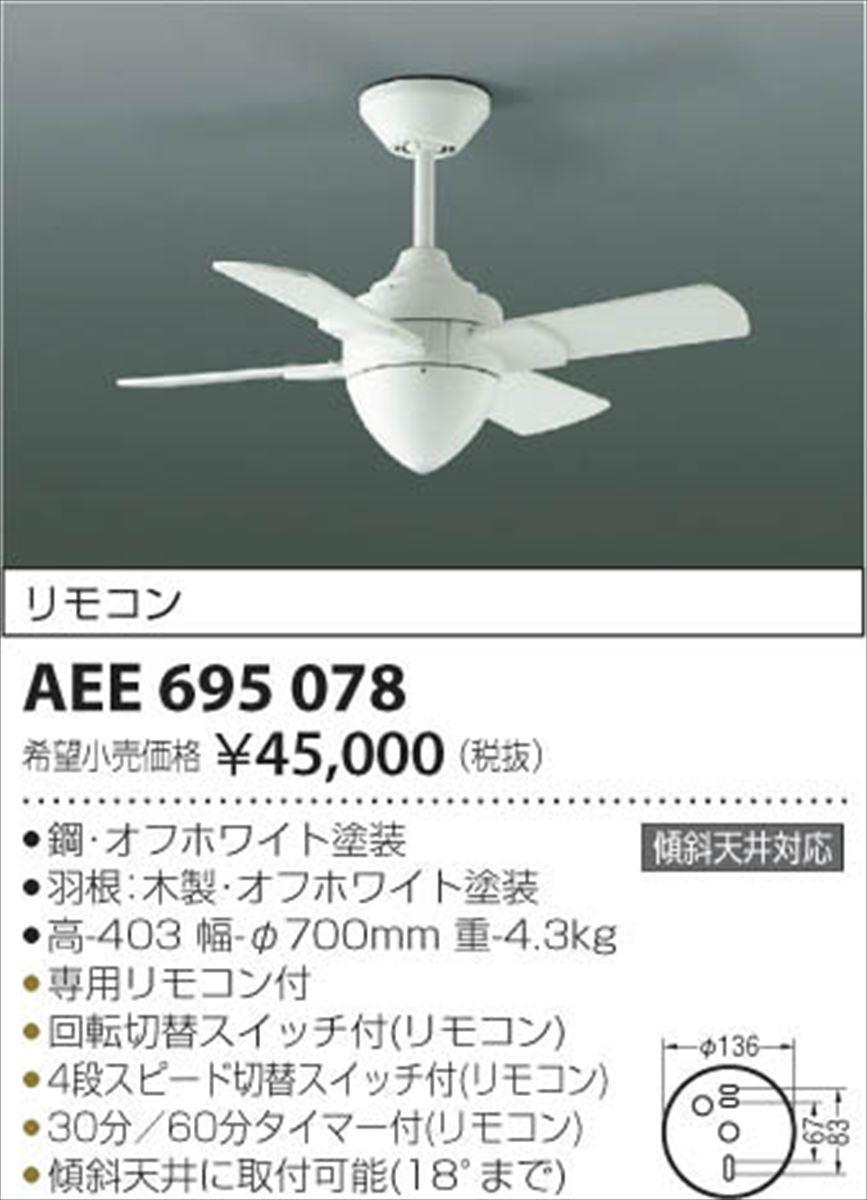 AEE695078 インテリアファン (コイズミTシリーズ) コイズミ照明 (KA) 照明器具