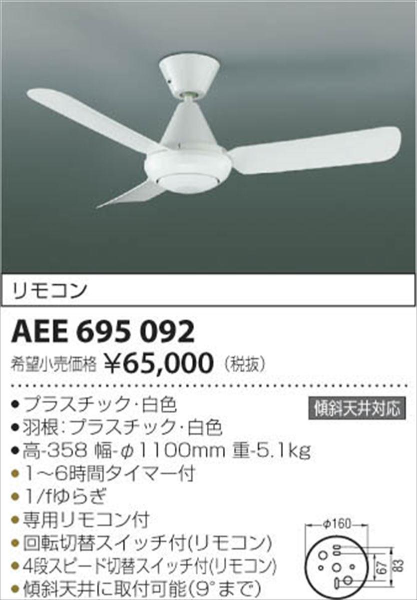 AEE695092 インテリアファン (コイズミLシリーズ) コイズミ照明 (KA) 照明器具