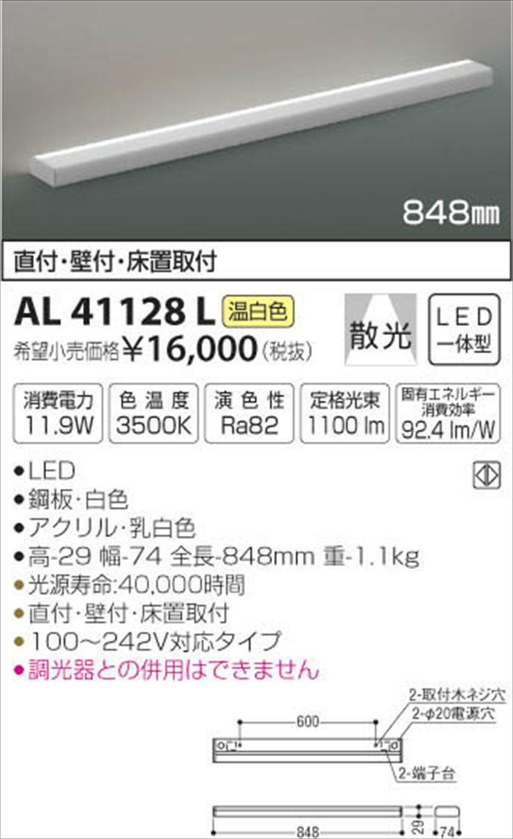 LED (温白色) 間接照明 コイズミ照明 AL41128L (KA) 照明器具