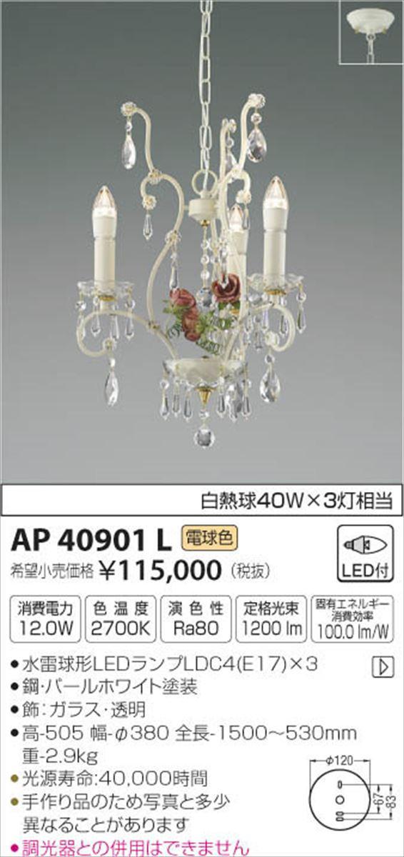 AP40901L イルムペンダント ROSACEE LED(電球色) コイズミ照明 (KA) 照明器具
