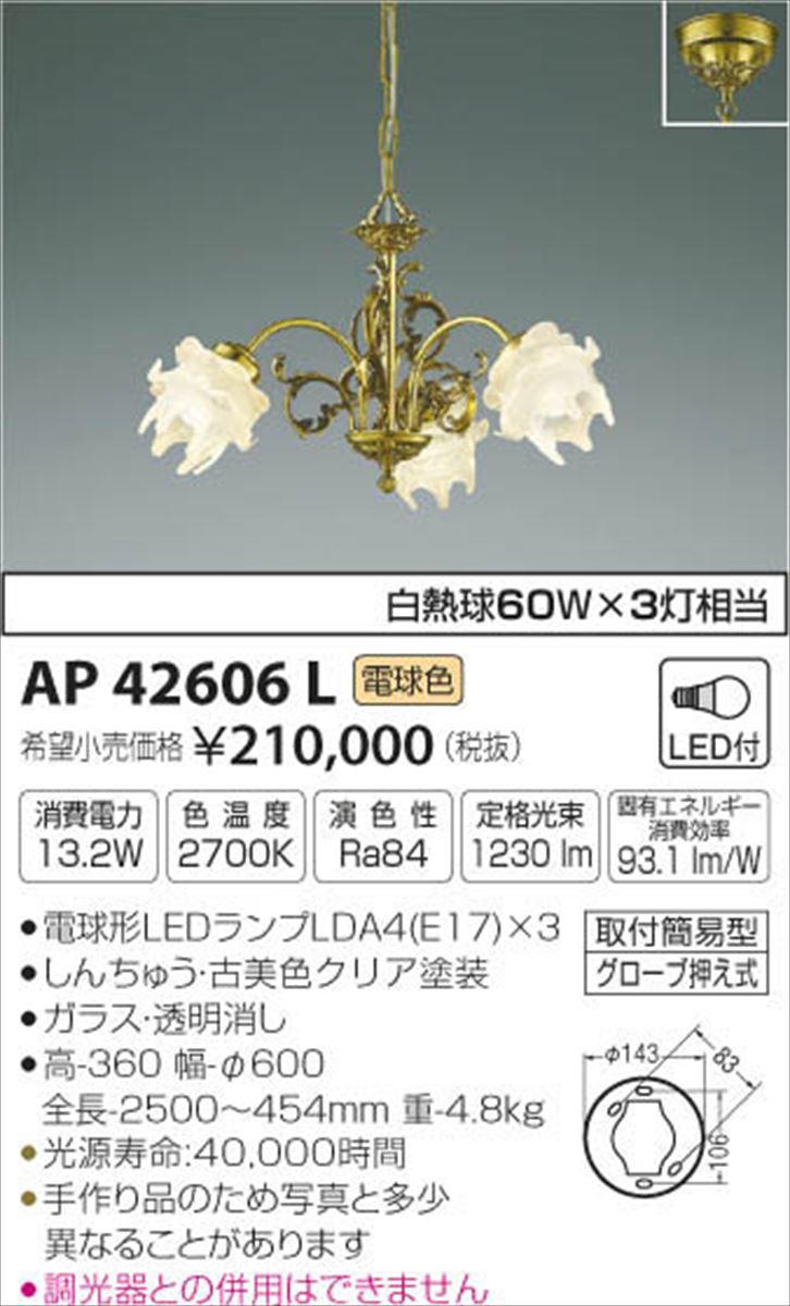 AP42606L イルムペンダント Antirose LED(電球色) コイズミ照明 (KA) 照明器具