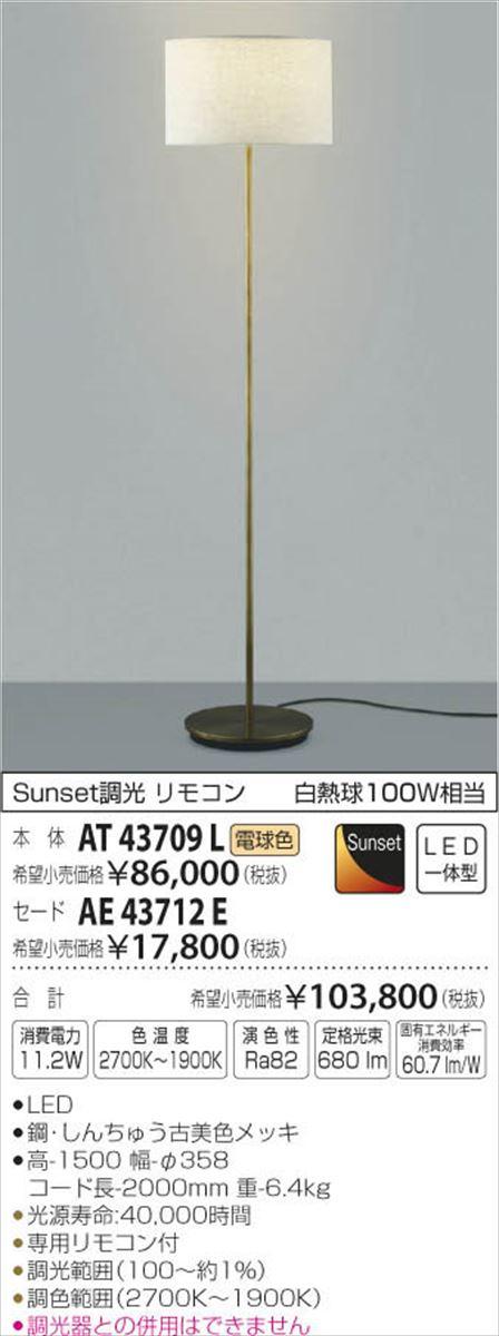 AT43709L フロアスタンド(セード別売) Sunset調光 LED(電球色) コイズミ照明 (KA) 照明器具