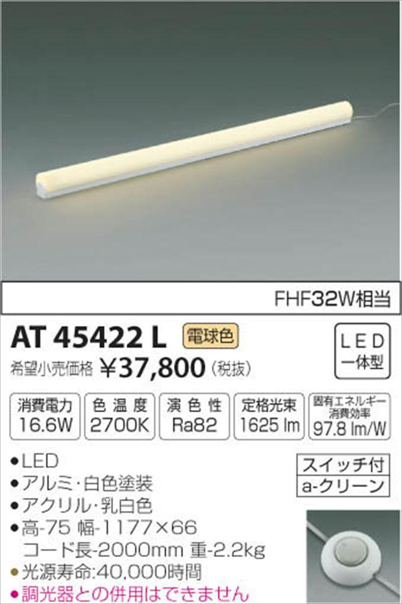 AT45422L フロアスタンド LED(電球色) コイズミ照明 (KA) 照明器具
