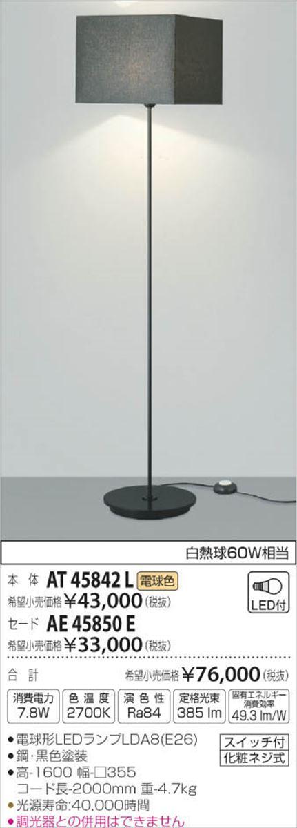 AT45842L フロアスタンド LED(電球色) コイズミ照明 (KA) 照明器具