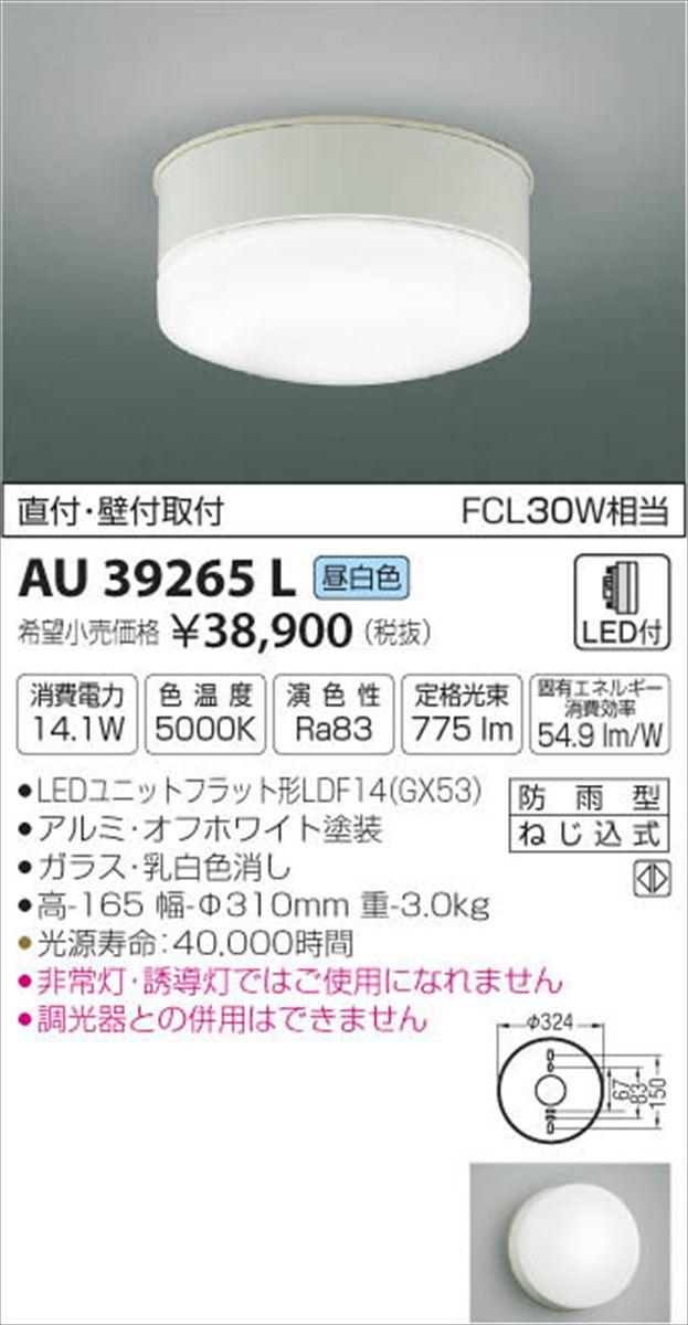 AU39265L シーリング LED(昼白色) コイズミ照明 (KA) 照明器具