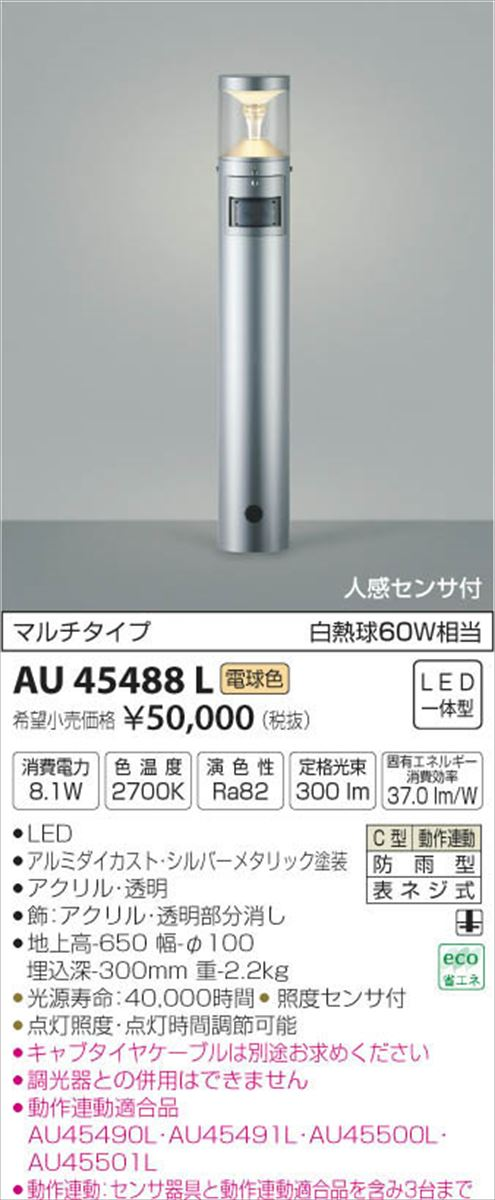 AU45488L ガーデンライト LED(電球色) コイズミ照明 (KA) 照明器具