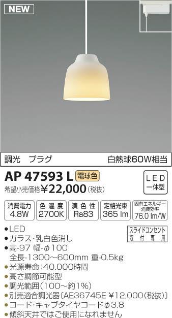 照明器具 (KP) AP47590L コイズミ ペンダント (電球色) LED (プラグ) ・レール専用