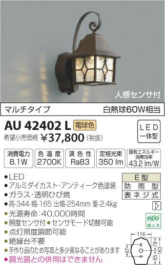 (KP) 防雨型ブラケット AU42401L (電球色) 照明器具 コイズミ LED