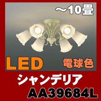 AA39684L シャンデリア FEMINEO (~10畳) LED(電球色) コイズミ(KP) 照明器具