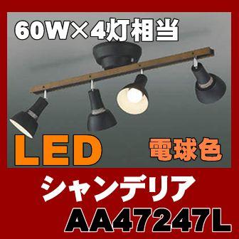 AA47247L スポットシーリング LED(電球色) コイズミ(KP) 照明器具