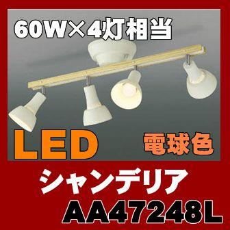 AA47248L スポットシーリング LED(電球色) コイズミ(KP) 照明器具