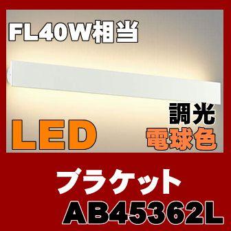 AB45362L 可動ブラケット LED(電球色) コイズミ(KP) 照明器具