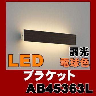 AB45363L 可動ブラケット LED(電球色) コイズミ(KP) 照明器具