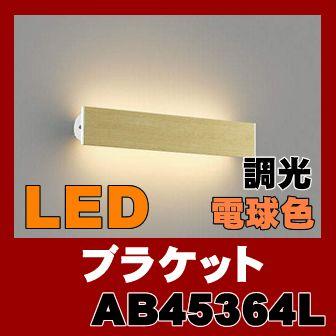 AB45364L 可動ブラケット LED(電球色) コイズミ(KP) 照明器具