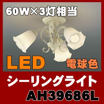 AH39686L シーリング LED(電球色) コイズミ(KP) 照明器具