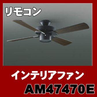 AM47470E インテリアファン (コイズミSシリーズビンテージタイプ)単体使用可 コイズミ(KP) 照明器具
