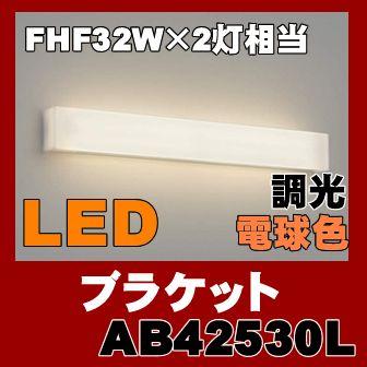AB42530L リビング用ブラケット LED(電球色) コイズミ(SX) 照明器具