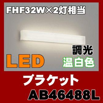 AB46488L リビング用ブラケット LED(温白色) コイズミ(SX) 照明器具