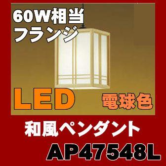 AP44867L コイズミ ペンダント 【お買い得商品】