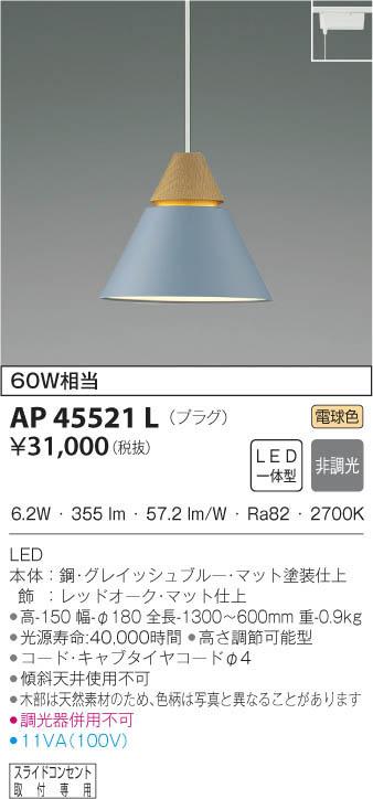 AP45521L ペンダント (プラグ)・レール専用 LED(電球色) 最大全長1000特注品